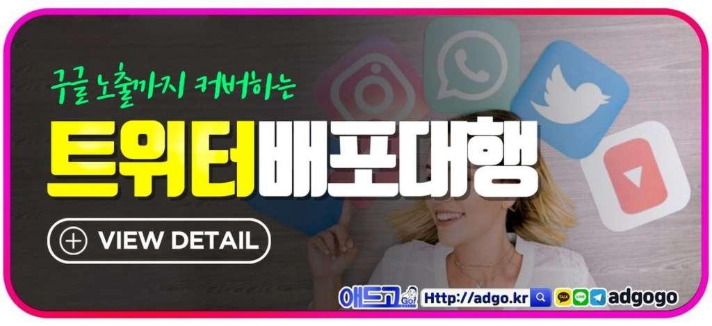 브랜드마케팅트위터배포대행